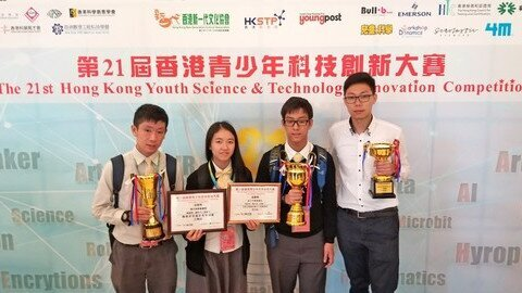 The 21st Hong Kong Youth Science and Technology Innovation Competition 2018-2019